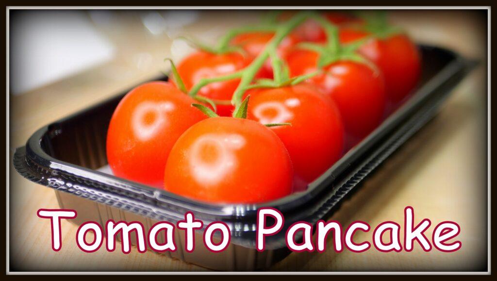 トマトチヂミ
